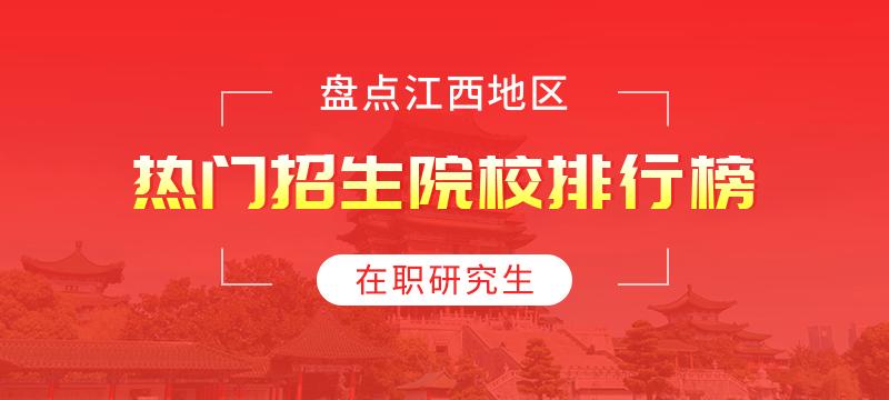 江西在职研究生招生院校排行榜!